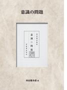 【オンデマンドブック】意識の問題 (NDL所蔵古書POD[岩波書店])