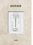 【オンデマンドブック】相対性原理 (NDL所蔵古書POD[岩波書店])