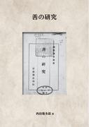 善の研究の通販/西田 幾多郎/小...