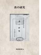 【オンデマンドブック】善の研究 (NDL所蔵古書POD[岩波書店])
