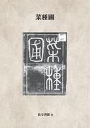 【オンデマンドブック】菜種圃 (NDL所蔵古書POD[岩波書店])