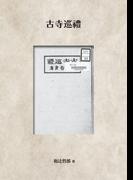 【オンデマンドブック】古寺巡禮 (NDL所蔵古書POD[岩波書店])