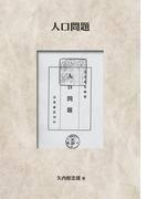 【オンデマンドブック】人口問題 (NDL所蔵古書POD[岩波書店])