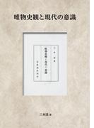 【オンデマンドブック】唯物史観と現代の意識 (NDL所蔵古書POD[岩波書店])