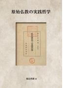 【オンデマンドブック】原始仏教の実践哲学 (NDL所蔵古書POD[岩波書店])