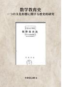 【オンデマンドブック】数学教育史 : 一つの文化形態に関する歴史的研究 (NDL所蔵古書POD[岩波書店])