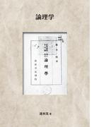 【オンデマンドブック】論理学 (NDL所蔵古書POD[岩波書店])