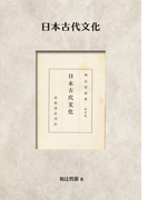 【オンデマンドブック】日本古代文化 (NDL所蔵古書POD[岩波書店])