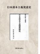 【オンデマンドブック】日本資本主義発達史 (NDL所蔵古書POD[岩波書店])