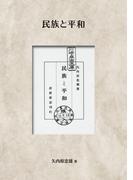 【オンデマンドブック】民族と平和 (NDL所蔵古書POD[岩波書店])