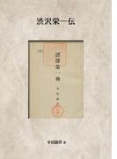 【オンデマンドブック】渋沢栄一伝 (NDL所蔵古書POD[岩波書店])