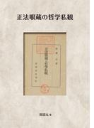 【オンデマンドブック】正法眼蔵の哲学私観 (NDL所蔵古書POD[岩波書店])