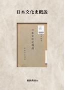 【オンデマンドブック】日本文化史概説 (NDL所蔵古書POD[岩波書店])