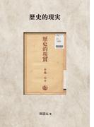 【オンデマンドブック】歴史的現実 (NDL所蔵古書POD[岩波書店])