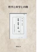 【オンデマンドブック】哲学と科学との間 (NDL所蔵古書POD[岩波書店])