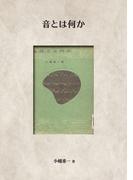 【オンデマンドブック】音とは何か (NDL所蔵古書POD[岩波書店])