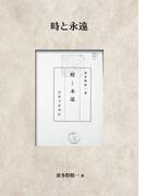 【オンデマンドブック】時と永遠 (NDL所蔵古書POD[岩波書店])