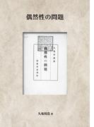 【オンデマンドブック】偶然性の問題 (NDL所蔵古書POD[岩波書店])