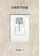 【オンデマンドブック】宗教哲学序論 (NDL所蔵古書POD[岩波書店])