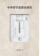 【オンデマンドブック】中世哲学思想史研究 (NDL所蔵古書POD[岩波書店])