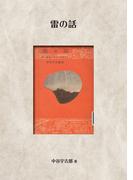 【オンデマンドブック】雷の話 : 雷の電気はどうして起るか (NDL所蔵古書POD[岩波書店])