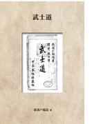 【オンデマンドブック】武士道 (NDL所蔵古書POD)