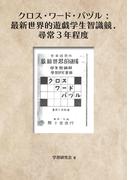 【オンデマンドブック】クロス・ワード・パヅル:最新世界的遊戯学生智識競 尋常3年程度 (NDL所蔵古書POD)