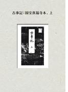 【オンデマンドブック】古事記:国宝真福寺本 上 (NDL所蔵古書POD)