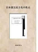 【オンデマンドブック】日本憲法民主化の焦点 (NDL所蔵古書POD)