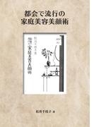 【オンデマンドブック】都会で流行の家庭美容美顔術 (NDL所蔵古書POD)