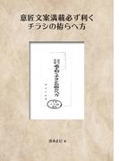 【オンデマンドブック】意匠文案満載必ず利くチラシの拵らへ方 (NDL所蔵古書POD)