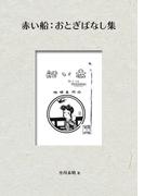 【オンデマンドブック】赤い船:おとぎばなし集 (NDL所蔵古書POD)
