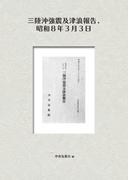 【オンデマンドブック】三陸沖強震及津浪報告 昭和8年3月3日 (NDL所蔵古書POD)