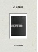 【オンデマンドブック】白木手拭集 (NDL所蔵古書POD)