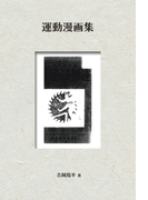 【オンデマンドブック】運動漫画集 (NDL所蔵古書POD)