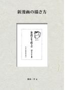 【オンデマンドブック】新漫画の描き方 (NDL所蔵古書POD)