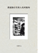 【オンデマンドブック】鉄道旅行写真入名所案内 (NDL所蔵古書POD)