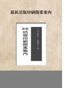 【オンデマンドブック】最新活版印刷開業案内 (NDL所蔵古書POD)