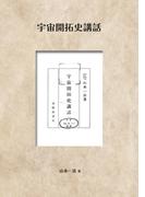 【オンデマンドブック】宇宙開拓史講話 (NDL所蔵古書POD)