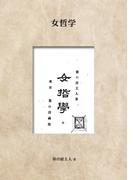 【オンデマンドブック】女哲学 (NDL所蔵古書POD)