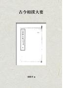 【オンデマンドブック】古今相撲大要 (NDL所蔵古書POD)