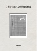 【オンデマンドブック】いろは引江戸と東京風俗野史 (NDL所蔵古書POD)