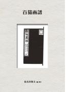 【オンデマンドブック】百猫画譜 (NDL所蔵古書POD)