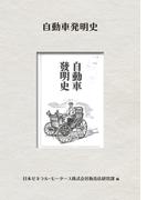 【オンデマンドブック】自動車発明史 (NDL所蔵古書POD)