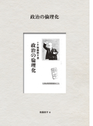 【オンデマンドブック】政治の倫理化 (NDL所蔵古書POD)