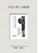 【オンデマンドブック】フランダースの犬 (NDL所蔵古書POD)