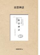 【オンデマンドブック】出雲神話 (NDL所蔵古書POD)
