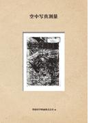 【オンデマンドブック】空中写真測量 (NDL所蔵古書POD)