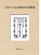 【オンデマンドブック】三百六十五日毎日のお惣菜 (NDL所蔵古書POD)