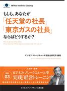 【オンデマンドブック】BBTリアルタイム・オンライン・ケーススタディ Vol.3(もしも、あなたが「任天堂の社長」「東京ガスの社長」ならばどうするか?) (ビジネス・ブレークスルー大学出版(NextPublishing))